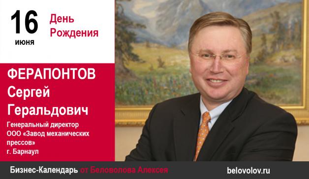 День рождения. Ферапонтов Сергей Геральдович