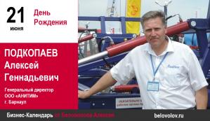 День рождения. Подкопаев Алексей Геннадьевич