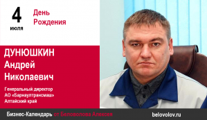 День рождения. Дунюшкин Андрей Николаевич