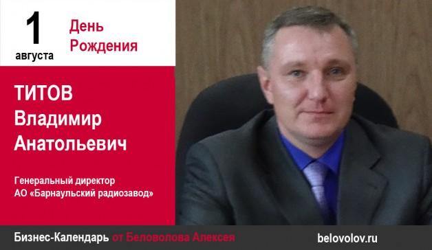 День рождения. Титов Владимир Анатольевич