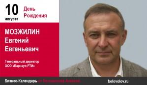 День рождения. Мозжилин Евгений Евгеньевич