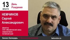 День рождения. Немчинов Сергей Александрович
