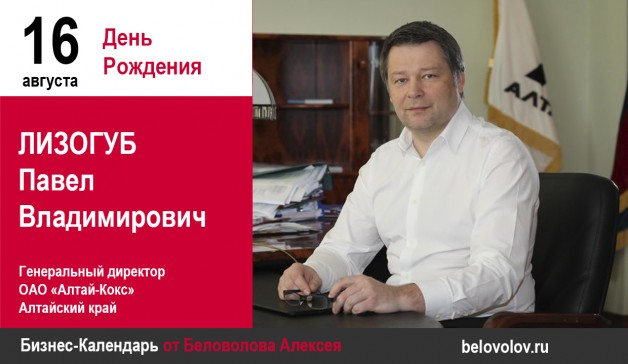 День рождения. Лизогуб Павел Владимирович