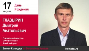 День рождения. Глазырин Дмитрий Анатольевич