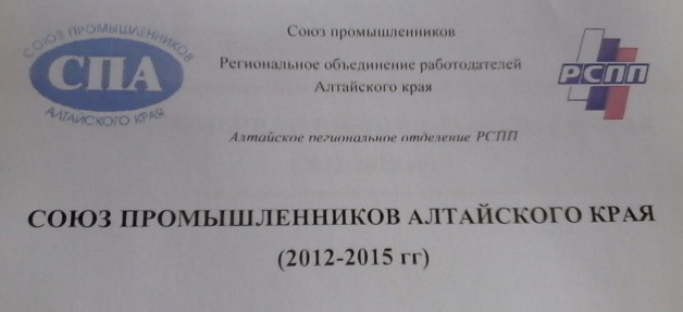 ОТЧЕТ Правления и Исполнительной дирекции о работе Союза промышленников Алтайского края за период с 22 ноября 2012 года по  24 ноября 2015 года