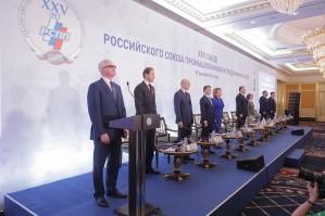 19 декабря 2016 года в Москве прошел юбилейный XXV Съезд Российского союза промышленников и предпринимателей, приуроченный к 25-летию Союза.
