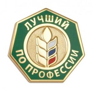 В Алтайском крае утверждены номинации ежегодного краевого конкурса профессионального мастерства «Лучший по профессии» на 2017 год