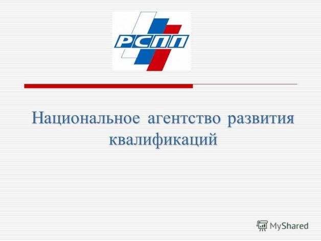 Конференция: «Внедрение национальной системы квалификаций на региональном уровне». 25 мая 2017 г