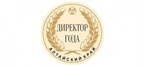 «Директор года – 2016. Алтайский край»